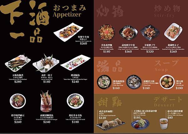 ABV日式居酒屋菜單6.jpg