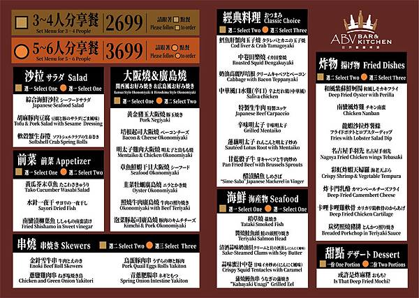 ABV日式居酒屋菜單7.jpg