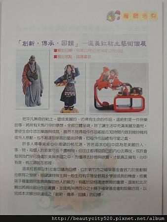 新竹藝文內頁展覽訊息.jpg
