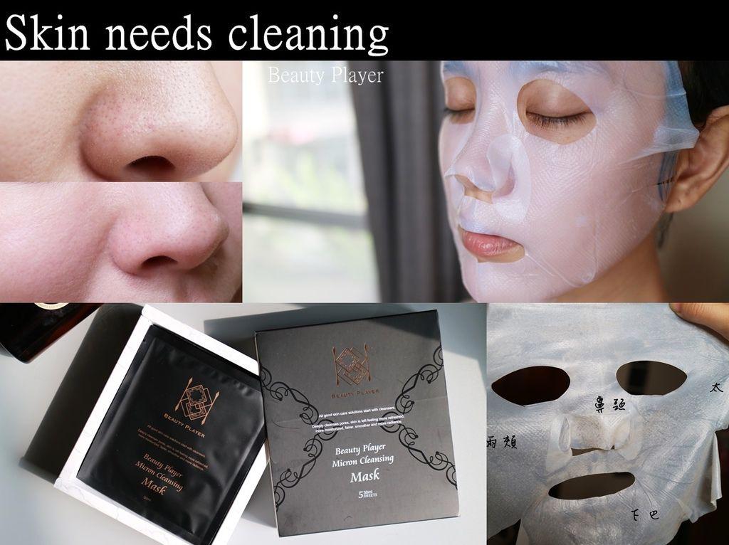 BP潔膚清潔面膜