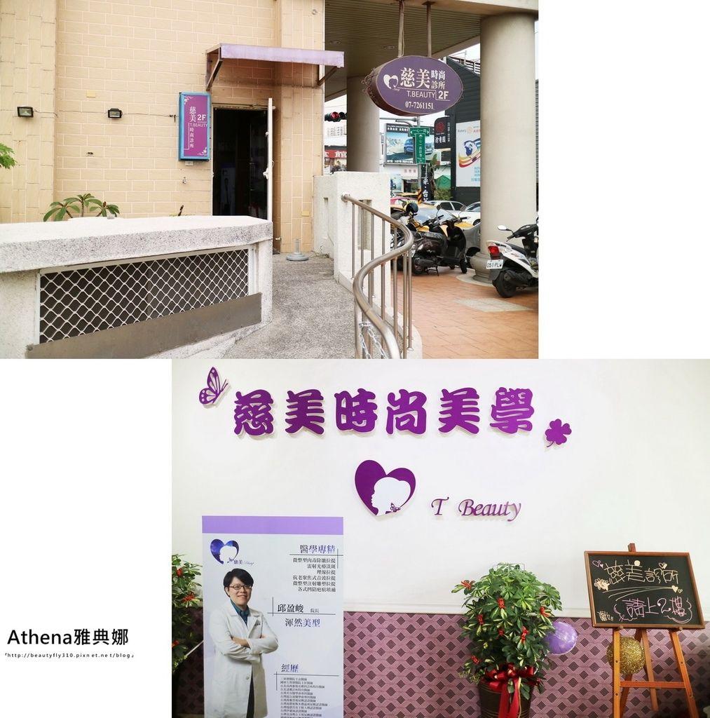 慈美時尚診所