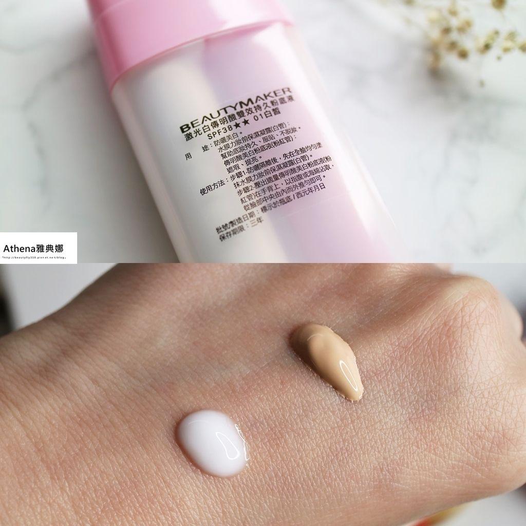 激光白傳明酸雙效持久粉底液