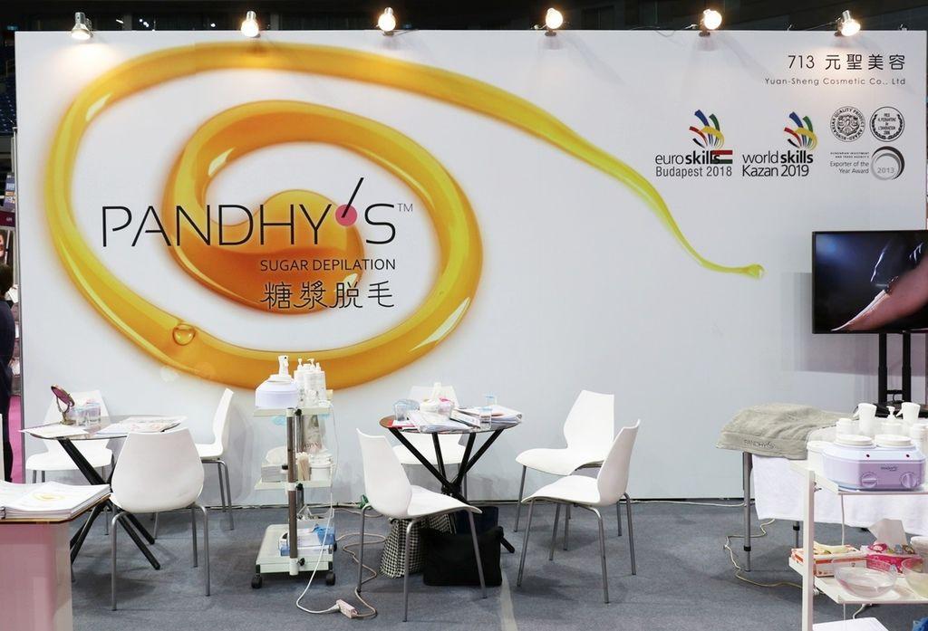 PANDHY'S糖漿脫毛