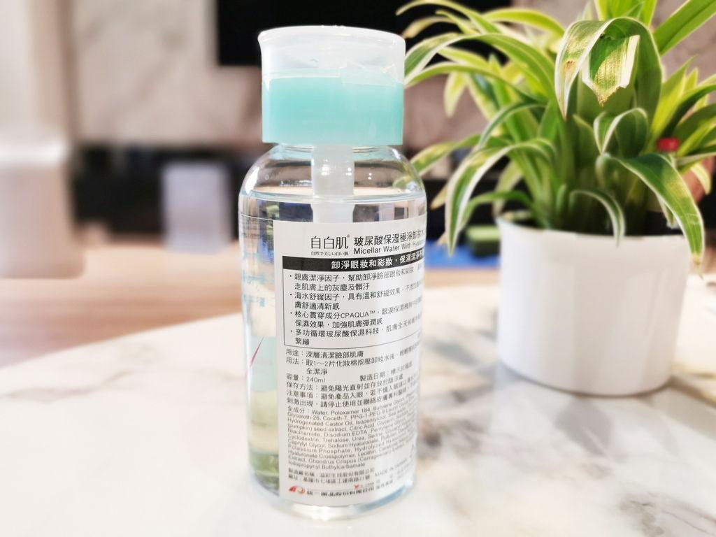 自白肌 保濕極淨卸妝水