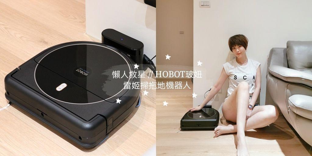 HOBOT雷姬掃拖機器人