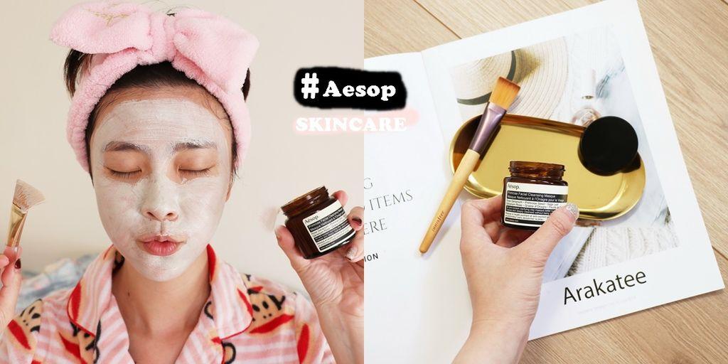 廣告 Aesop 櫻草潔淨敷面膜