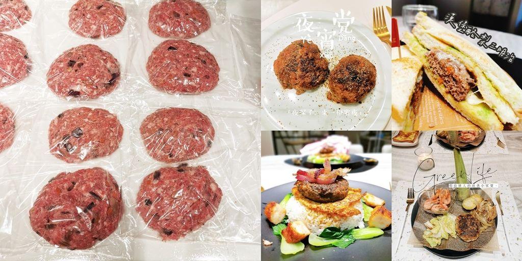 漢堡肉 食譜