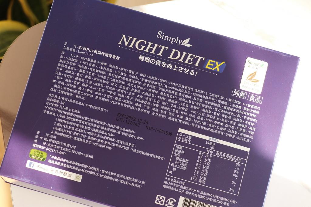 Simply夜間代謝酵素飲