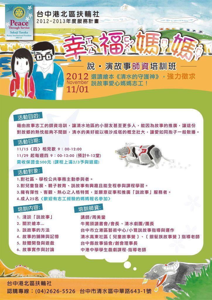 中港北區扶輪社公益活動-幸福媽媽