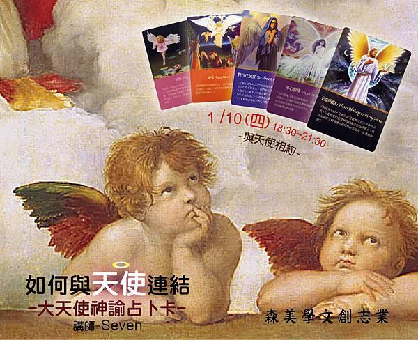 如何與天使連結-01