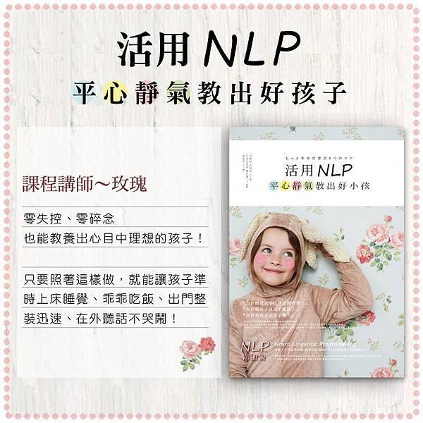 【教育美學】活用NLP‧平心靜氣教出好孩子