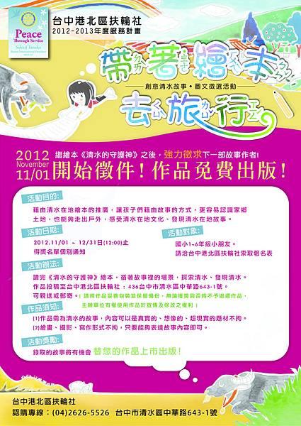 中港北區扶輪社公益活動-帶著繪本去旅行