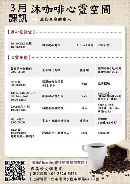 3月課訊-沐咖啡