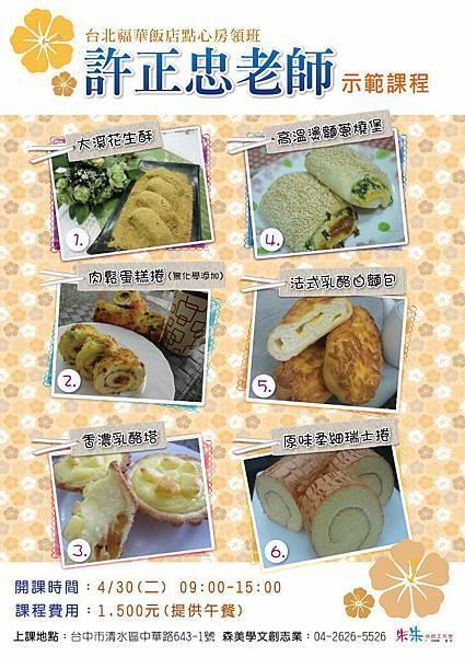 台北福華飯店點心房領班許正忠老師示範課程