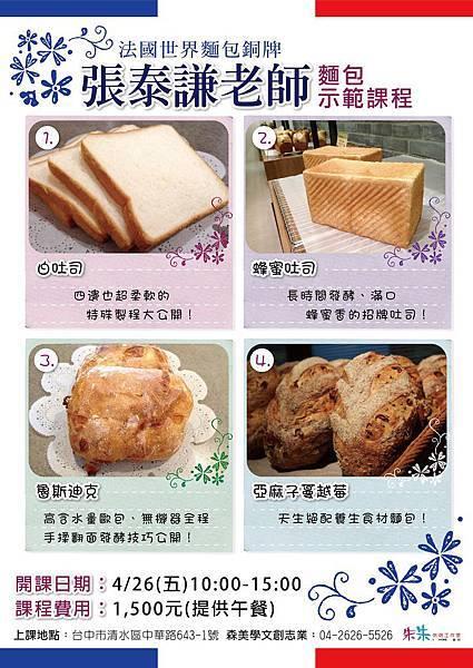 法國世界麵包銅牌張泰謙老師麵包示範課程