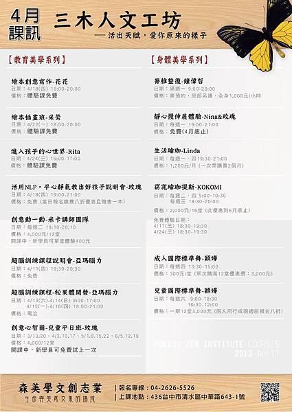 4月課訊-三木 (3)