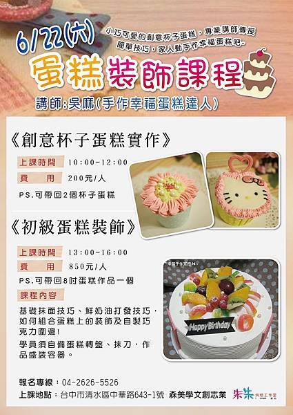 DM 6.22蛋糕裝飾課-吳麻