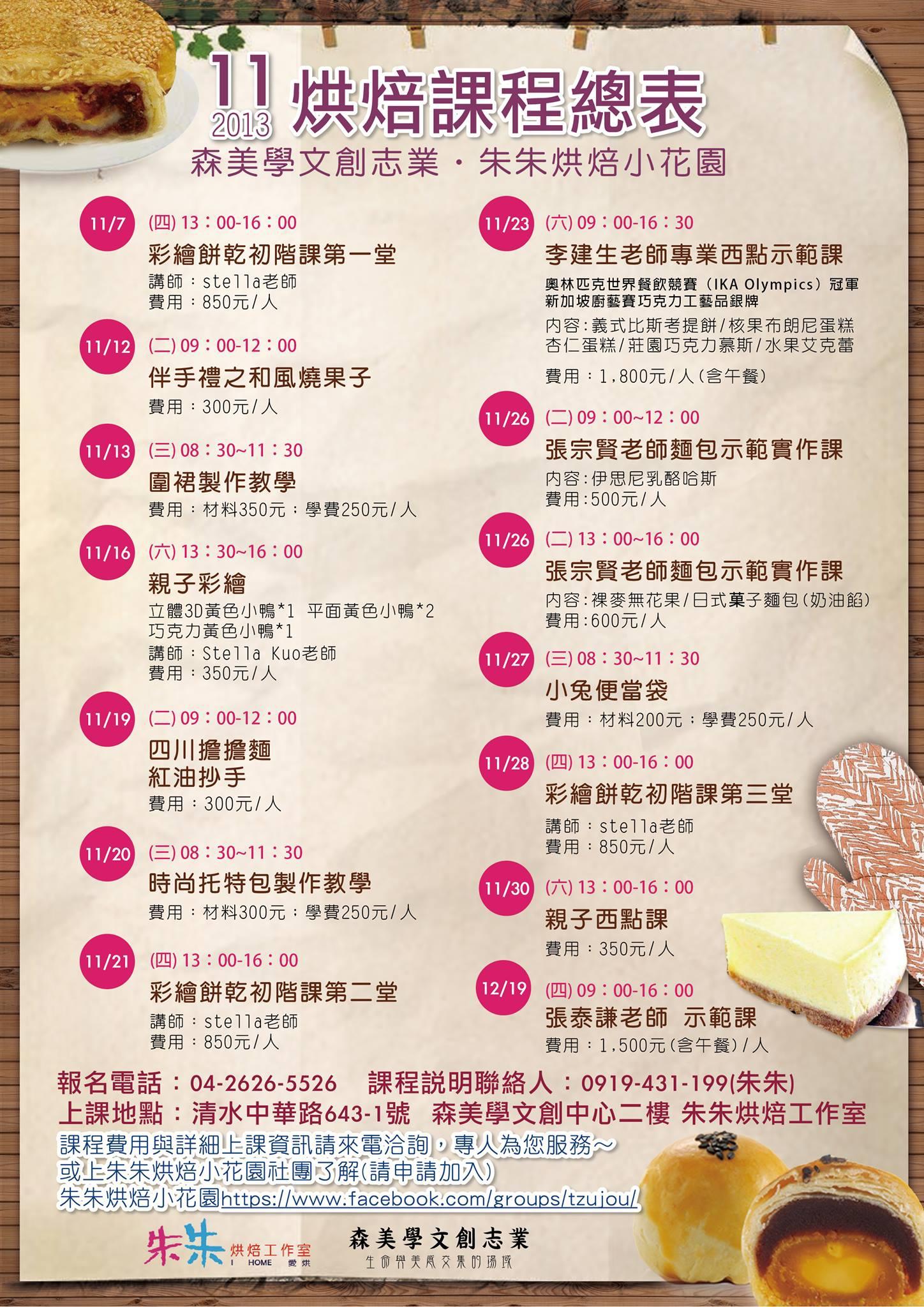 11月烘焙課程總表