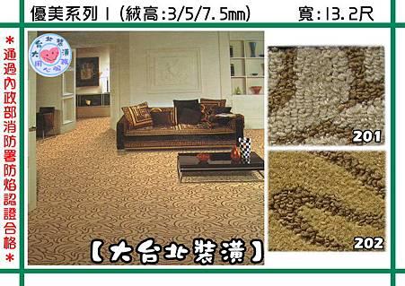 [滿鋪地毯]優美系列1