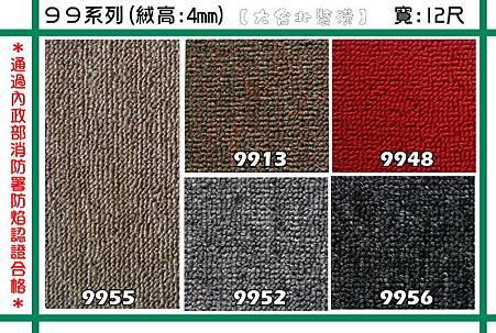 [滿鋪地毯]99系列