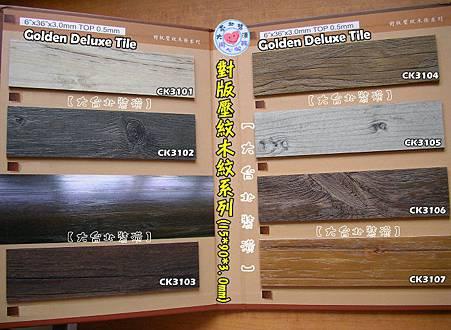 塑膠地磚 | Golden Deluxe(對版壓紋木紋系列)
