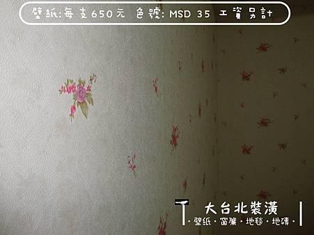 壁紙施工 | MSD35
