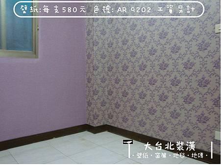 壁紙施工 | AR9202