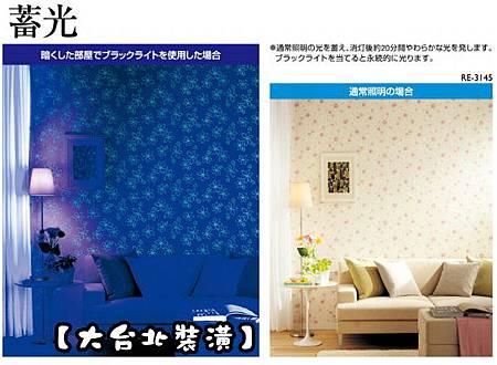 [日本壁紙]夜光蓄光