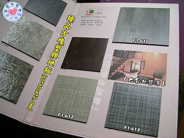 塑膠地磚-方塊   臻品(2.0mm)