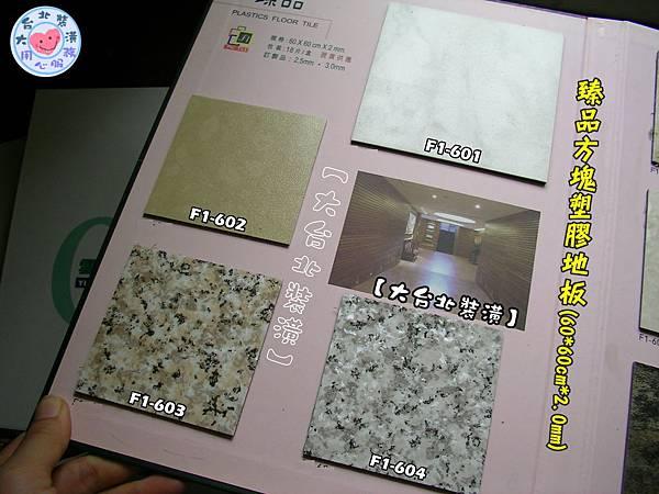 塑膠地磚-方塊 | 臻品(2.0mm)