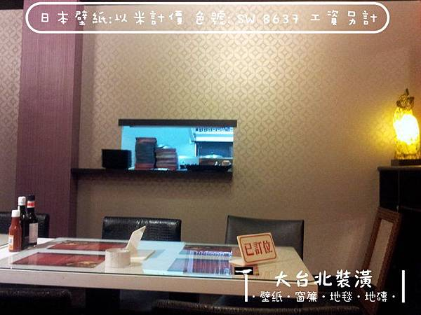 日本壁紙施工 | SW8637