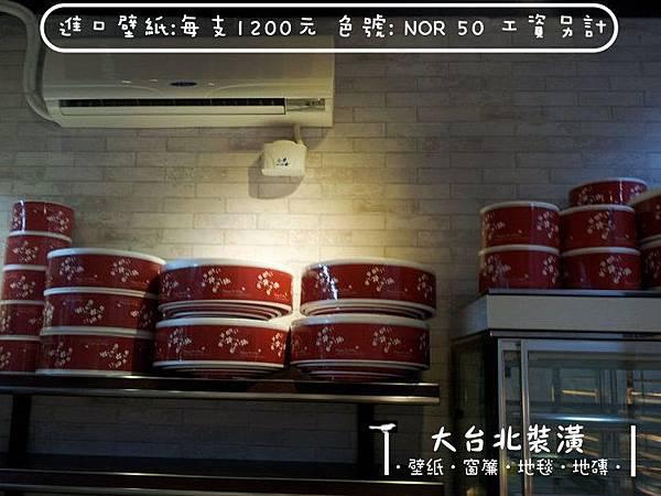 進口壁紙施工 | NOR50