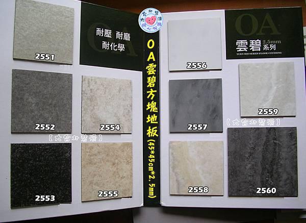 塑膠地磚 | OA雲碧2.5mm