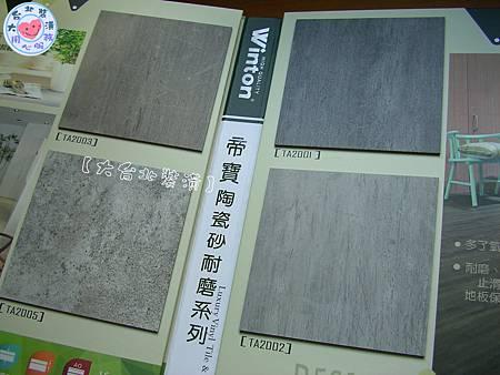 帝寶陶瓷砂耐磨
