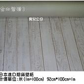 FE9669-白木條
