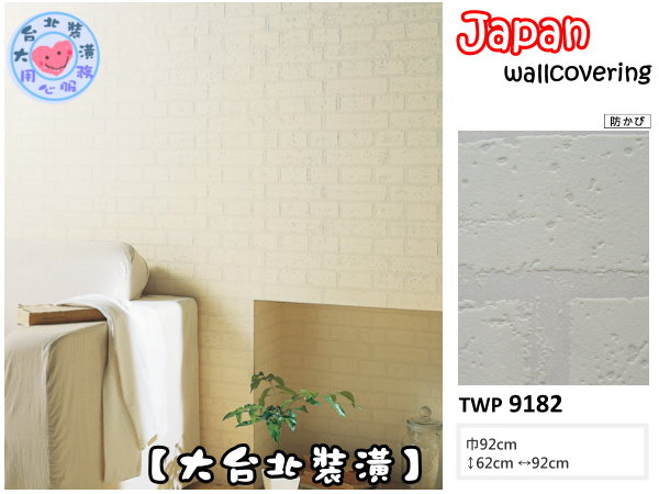 TWP9182 -立體白磚