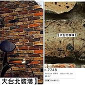 R7748-多色磚
