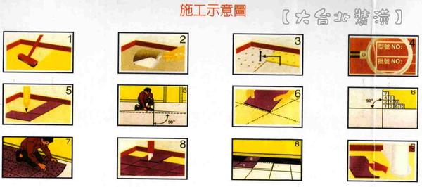 地磚施工步驟