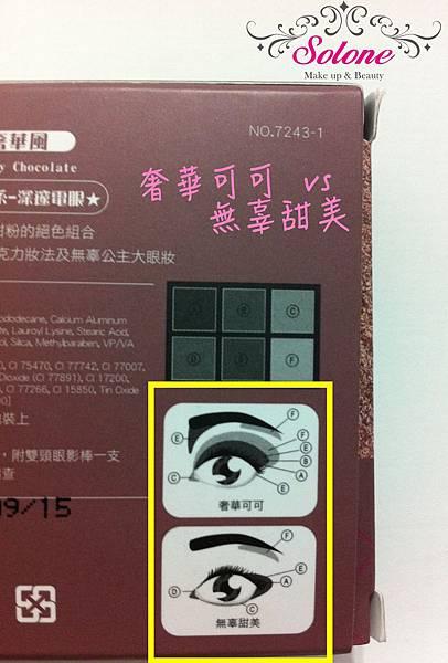 眼影外盒.jpg
