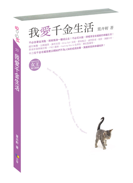 千金生活立體封面 .jpg