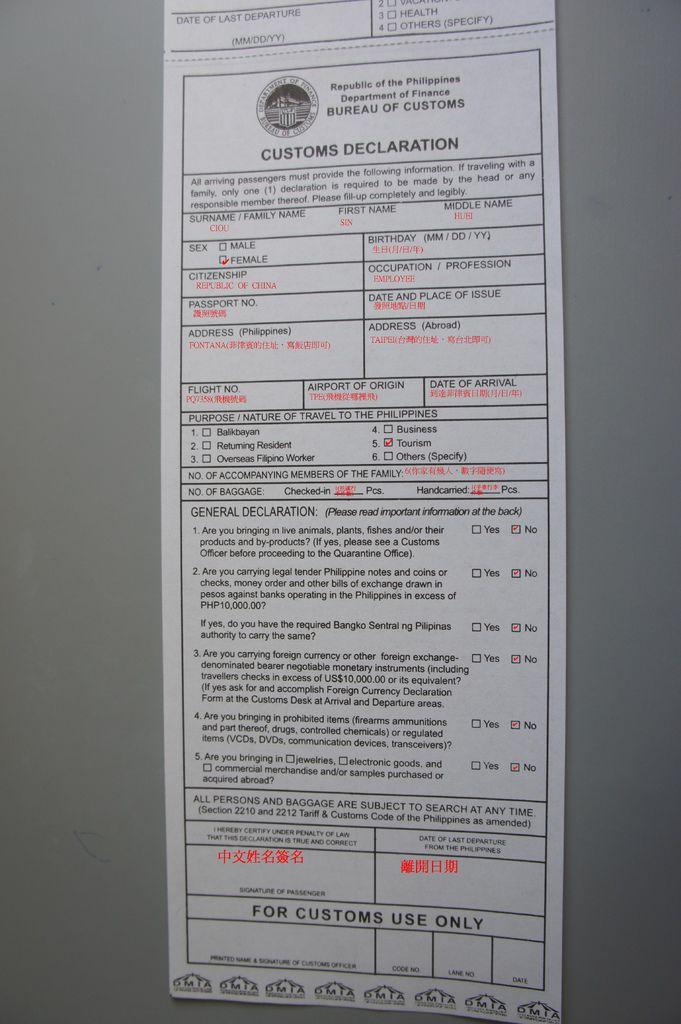 菲律賓出入境表格2