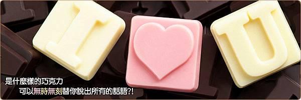 情人節巧克力.jpg