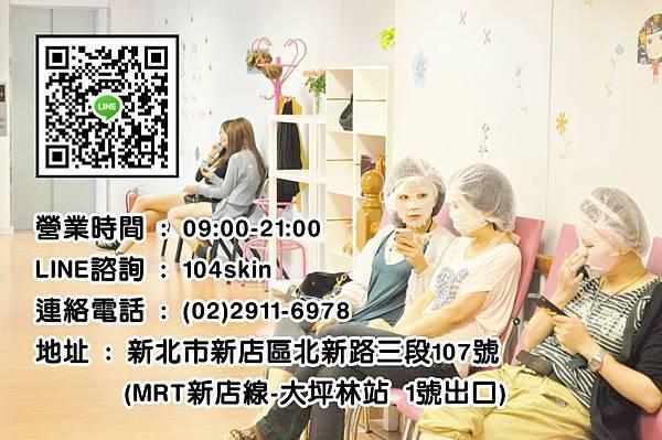 LINE聯絡資訊
