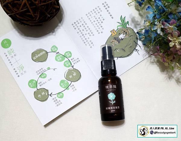 台灣品牌推薦最純淨的臉部輕保養,璞草園植露調理滋潤組