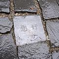 街道地磚有各國的問候語