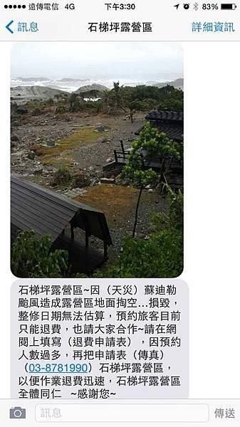 石梯坪颱風後