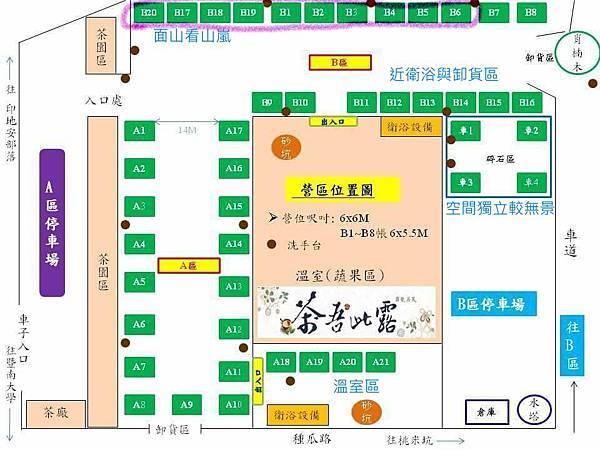 茶吾此露營地圖-原始修改.jpg