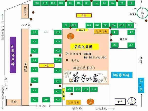 茶吾此露營地圖-原始.jpg