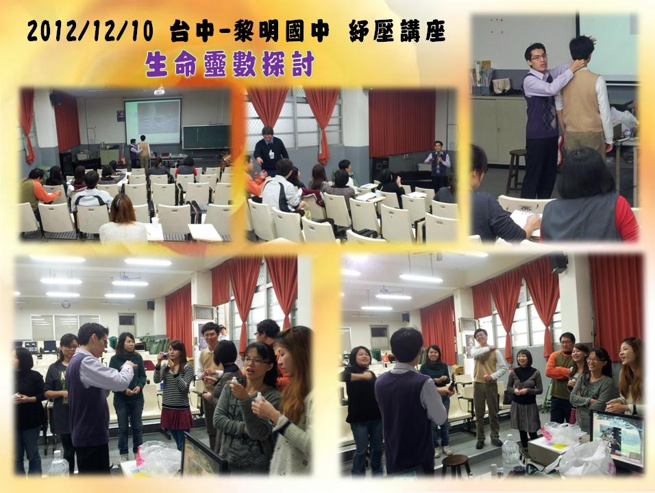 20121210台中-黎明國中