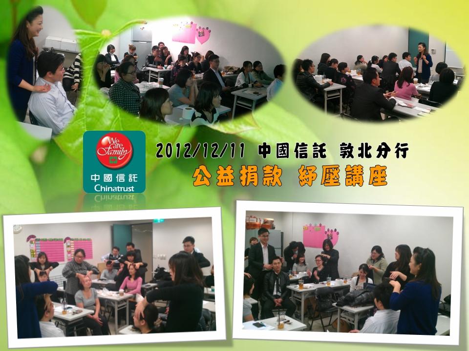 20121211中國信託敦北分行